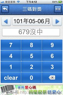 雲端發票精靈:具掃描發票條碼、自動對獎、雲端同步、消費分析功能超強發票對獎App -11_thumb