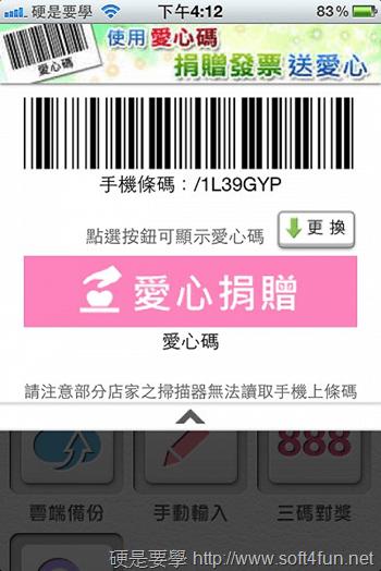 雲端發票精靈:具掃描發票條碼、自動對獎、雲端同步、消費分析功能超強發票對獎App -12_thumb