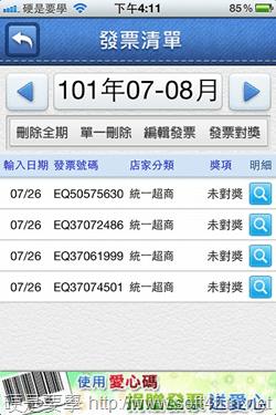雲端發票精靈:具掃描發票條碼、自動對獎、雲端同步、消費分析功能超強發票對獎App -4_thumb