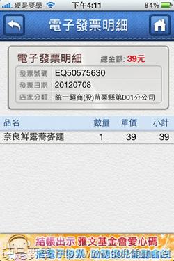 雲端發票精靈:具掃描發票條碼、自動對獎、雲端同步、消費分析功能超強發票對獎App -5_thumb