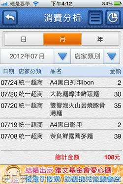 雲端發票精靈:具掃描發票條碼、自動對獎、雲端同步、消費分析功能超強發票對獎App -7_thumb