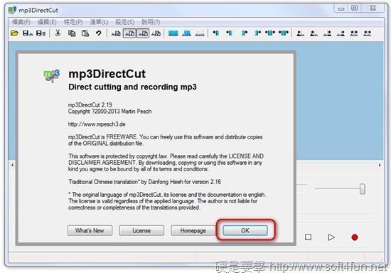 mp3DirectCut 輕鬆簡單擷取音樂的輕巧小幫手 image003