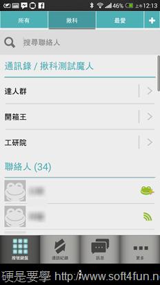 揪科Juiker:挑戰即時通訊 App,提供雲端通訊錄、節費電話及免費撥打美加市話 2013-11-11-16.13.13