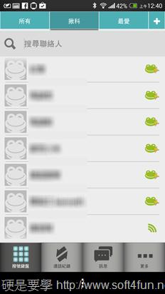 揪科Juiker:挑戰即時通訊 App,提供雲端通訊錄、節費電話及免費撥打美加市話 2013-11-11-16.40.12