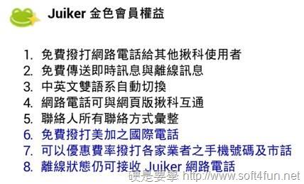 揪科Juiker:挑戰即時通訊 App,提供雲端通訊錄、節費電話及免費撥打美加市話 clip_image022