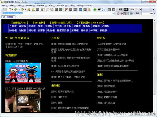 PCMAN 強化版「PCMAN+BBI」結合自動登入、BBS文章備份/分享、內容搜尋3大功能 pcmanbbi-01