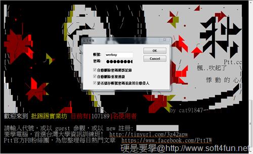 PCMAN 強化版「PCMAN+BBI」結合自動登入、BBS文章備份/分享、內容搜尋3大功能 pcmanbbi-02