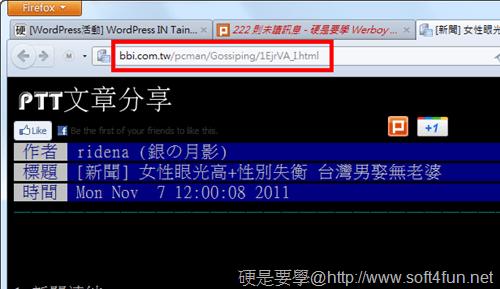 PCMAN 強化版「PCMAN+BBI」結合自動登入、BBS文章備份/分享、內容搜尋3大功能 pcmanbbi-05