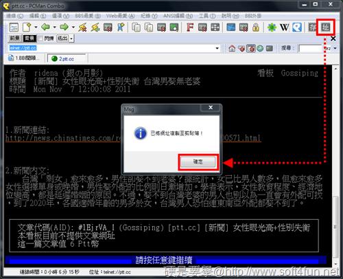 PCMAN 強化版「PCMAN+BBI」結合自動登入、BBS文章備份/分享、內容搜尋3大功能 pcmanbbi-06