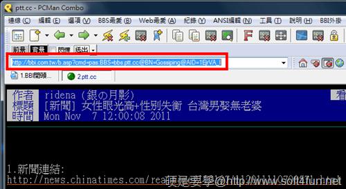 PCMAN 強化版「PCMAN+BBI」結合自動登入、BBS文章備份/分享、內容搜尋3大功能 pcmanbbi-07