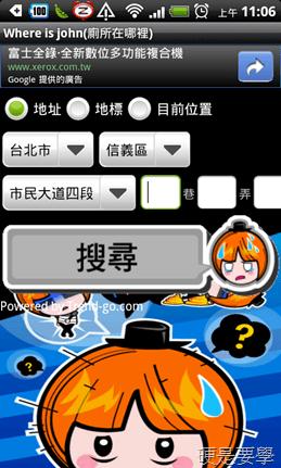 精選11款開車旅遊必裝App (Android) 01