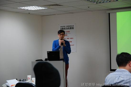 [活動] 「樂天行動及社群商務趨勢沙龍」 活動分享 (一) DSC_0021