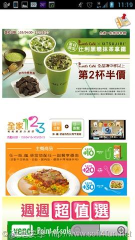 台灣便利商店優惠資訊大全 讓你輕鬆簡單掌握最新訊息不掉棒 Screenshot_2014-05-08-23-19-30
