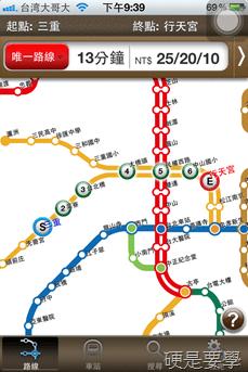 豬頭搭捷運:北捷票價時間、路線規劃、快速出站功能一款全包(iPhone/iPad) -1