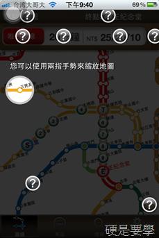 豬頭搭捷運:北捷票價時間、路線規劃、快速出站功能一款全包(iPhone/iPad) -3