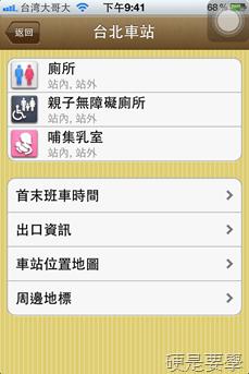 豬頭搭捷運:北捷票價時間、路線規劃、快速出站功能一款全包(iPhone/iPad) -7