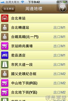 豬頭搭捷運:北捷票價時間、路線規劃、快速出站功能一款全包(iPhone/iPad) -9