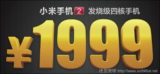 超高 CP 值!高階規格 小米手機 1S 及 2 閃亮登場! 2_price