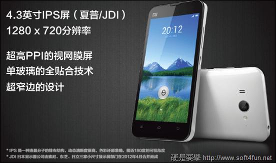 超高 CP 值!高階規格 小米手機 1S 及 2 閃亮登場! image_4