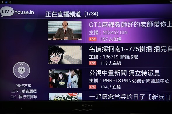 OVO 電視盒:台灣設計研發,結合第四台數與網路電視的超強智慧電視盒 clip_image018