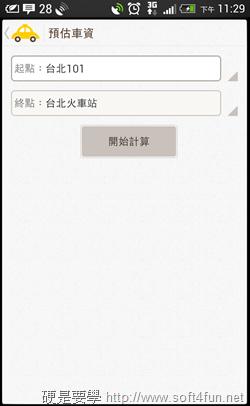 搭計程車好可怕? 計程車計費器幫你解憂愁 Screenshot_20130520232907