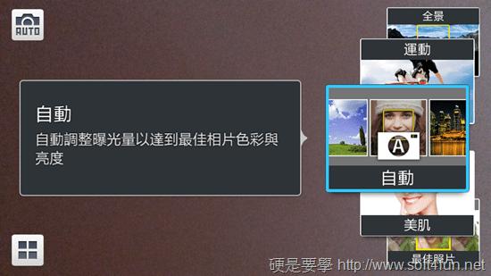 雙卡雙待 Samsung GALAXY MEGA 5.8 吋智慧型手機評測 Screenshot_2013-07-20-10-58-08