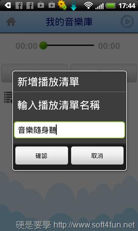 雲端空間「口袋碟」推出電影院、隨身聽功能,想看想聽隨時 Play image011