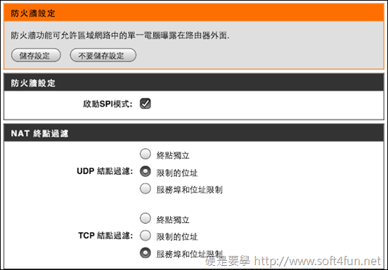 【開箱文】DLink DIR-632 一機滿足家中所有上網需求 IMG_0026