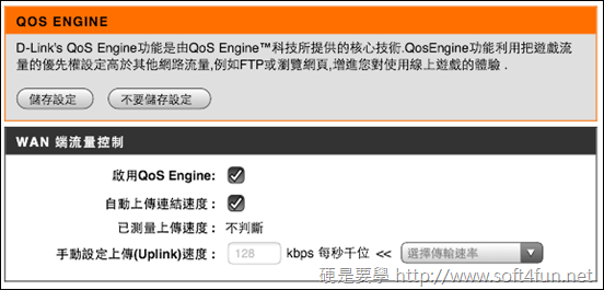 【開箱文】DLink DIR-632 一機滿足家中所有上網需求 IMG_0027
