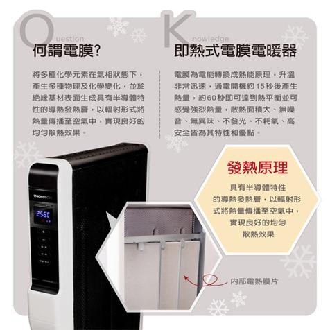 電膜電暖器 THOMSON SA-W02F 開箱評測與心得,寒流取暖必備 SAW02F_EDM02