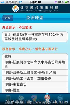 極力推薦!外交部出品的旅外救助指南 App,出國必備(iOS/Android) -App-1_thumb
