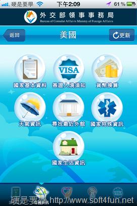 極力推薦!外交部出品的旅外救助指南 App,出國必備(iOS/Android) -App-7_thumb