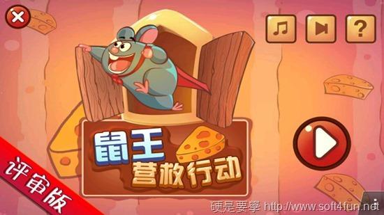 熱門益智遊戲「鼠王營救行動」,搶食、搶糧、搶乳酪!(Android) 1