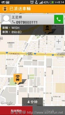 Easy Taxi 手機叫車 App,計程車輕鬆叫 clip_image0044