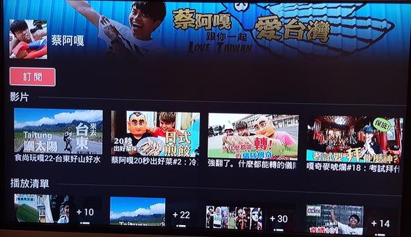 AGFUN BOX 重新打造智慧電視的操作體驗,看電視和玩遊戲一樣輕鬆有趣 20150823_224559