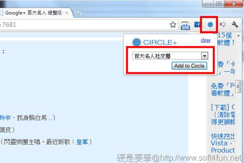 Google+ 終極圈人大法! 3秒把 Google+ 百大名人加入社交圈 circle-plus-03