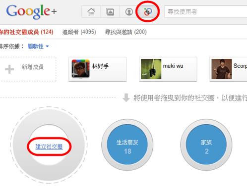 讓 Google+ 變身雲端多媒體筆記本 Google-01