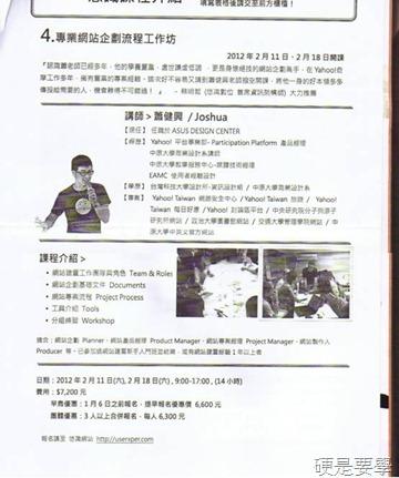[開箱] 虹光「行動CoCo棒」手持式掃描器,隨身攜帶快速方便(支援高解析掃描) clip_image044