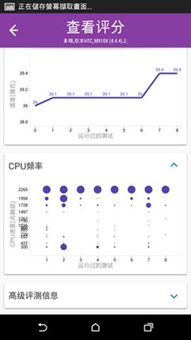 瑜亮情節, HTC Desire 820 、 Desire Eye 動手玩( Desire Eye 篇) clip_image038