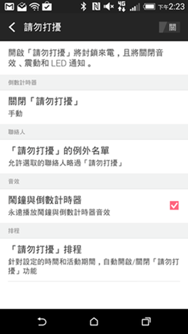 瑜亮情節, HTC Desire 820 、 Desire Eye 動手玩( Desire Eye 篇) clip_image065