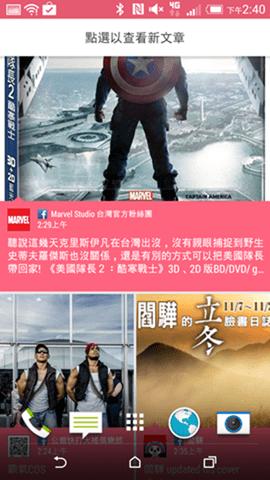 瑜亮情節, HTC Desire 820 、 Desire Eye 動手玩( Desire Eye 篇) clip_image066
