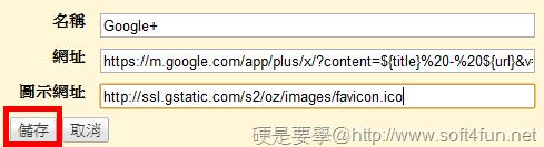 如何把 Google Reader 訂閱內容分享內容到 Google+  Share-content-from-google-reader-to-google-plus-03
