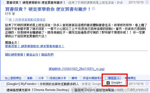 如何把 Google Reader 訂閱內容分享內容到 Google+  Share-content-from-google-reader-to-google-plus-05
