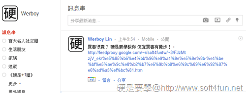 如何把 Google Reader 訂閱內容分享內容到 Google+ Share-content-from-google-reader-to-google-plus-07