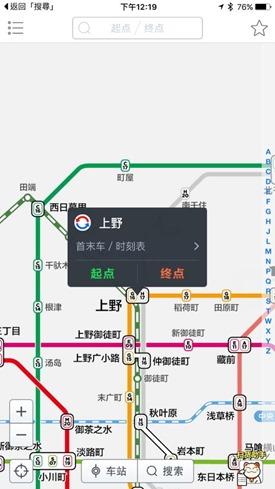 新手搭東京地鐵路線規劃、轉乘不求人,一個App搞定 12036824_10205951869249925_6022572038859179186_n