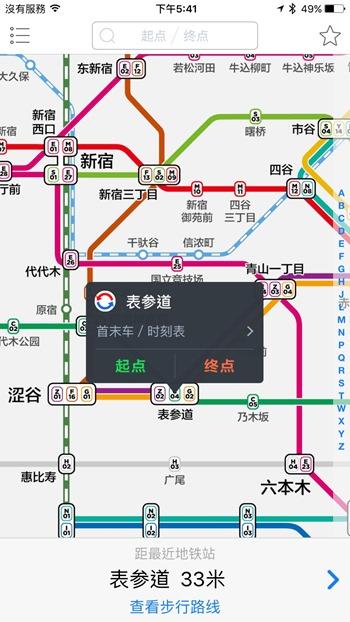 新手搭東京地鐵路線規劃、轉乘不求人,一個App搞定 12140065_10205951727086371_9085701782475819555_o