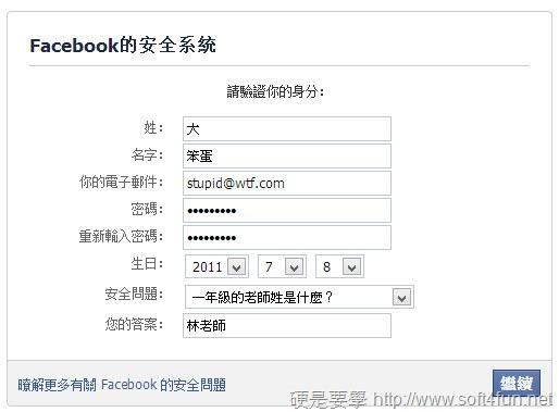 Facebook詐騙手法又翻新,這次盜走你個資和信用卡完整資料! facebook-01