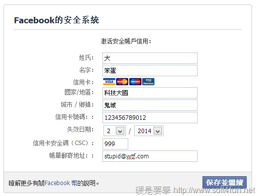 facebook詐騙-02
