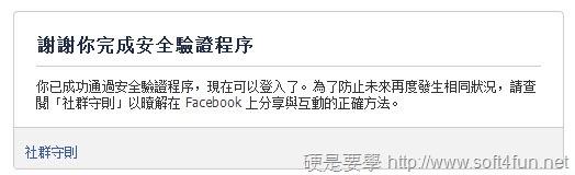 Facebook詐騙手法又翻新,這次盜走你個資和信用卡完整資料! facebook-03