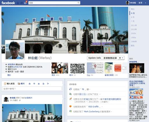 Facebook Timeline(動態時報)詳細介紹 timeline